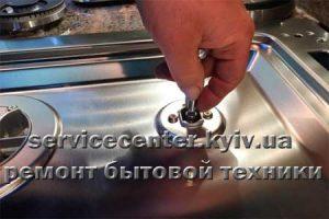 ремонт газовых плит Киев