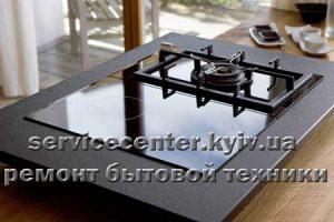 ремонт газовых варочных поверхностей Киев