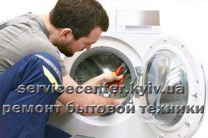 ремонт сушильных машин Киев