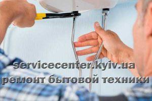 ремонт водонагревателей, ремонт бойлеров Киев