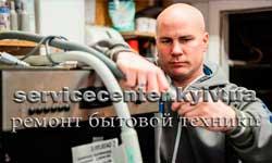 сервис центр ремонта бытовой техники