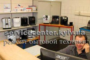 Сервисный центр по ремонту бытовой техники Киев