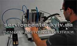 служба по ремонту бытовой техники