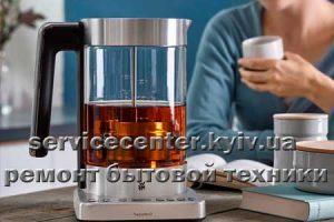 ремонт чайников Киев