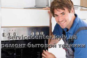 ремонт газовых духовых шкафов Киев