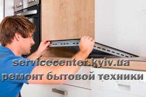 ремонт индукционных плит Киев
