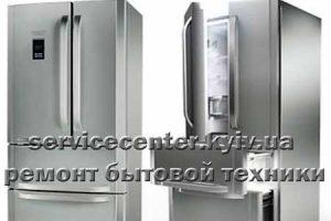 Ремонт холодильников Аристон (Ariston) на дому Киев