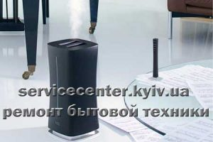 ремонт увлажнителей воздуха Киев